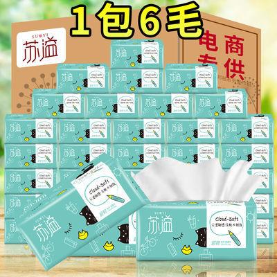 36包/8包抽纸整箱批发苏溢家庭装家用卫生纸巾餐巾纸妇婴面巾纸抽