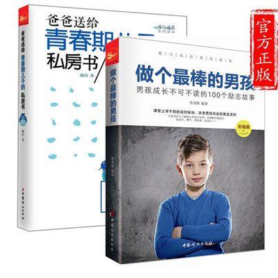 做个最棒的男孩爸爸送给青春期儿子的私房书好性格男孩书籍包邮