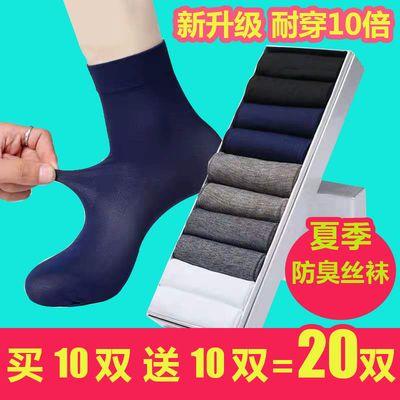 【买10双送10双】男丝袜子透气防臭防勾丝中筒黑色商务袜春夏季薄