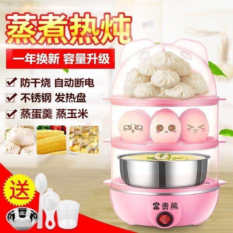 早餐神器 家用煮蛋器多功能大容量蒸蛋器迷你自动断电蒸鸡蛋羹机