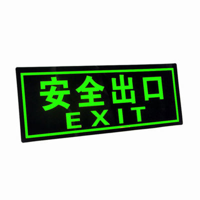 安全出口指示牌夜光自发光安全逃生出口贴墙消防通道荧光标志贴纸