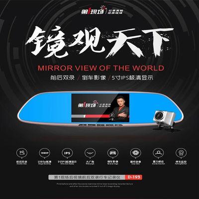 第一现场行车记录仪双镜头1080P高清夜视倒车后视镜一体机D268