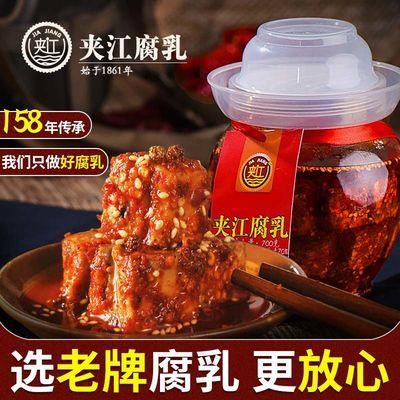 夹江豆腐乳香辣味 四川特产霉豆腐湖南特产农家自制豆腐乳下饭菜