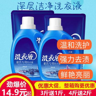 [买一瓶送一袋]正品洗衣液薰衣草全自动香味持久深层洁净强力去渍
