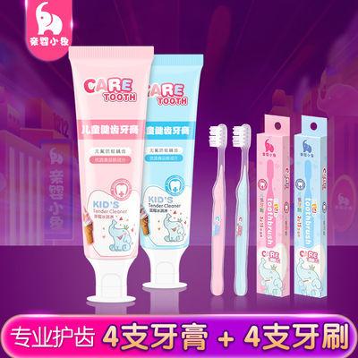 【4牙膏4牙刷】儿童牙膏套装无氟婴儿可吞咽5-12岁小孩防蛀牙宝宝