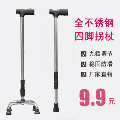 拐杖老年人防滑多功能拐棍单脚手杖不锈钢轻便拐杖四脚伸缩带灯