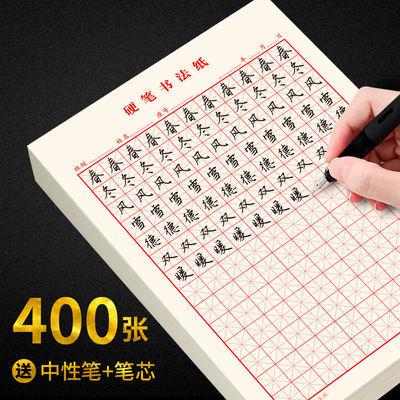 米字格硬笔书法练字本小学生田字格方格作品纸钢笔练习成人专用纸