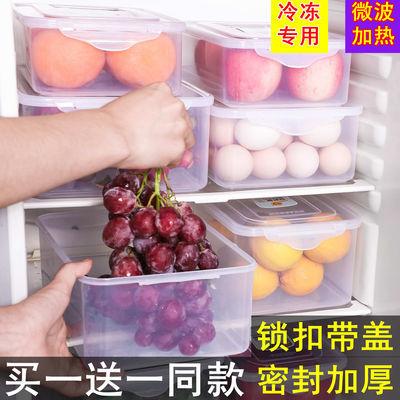 【加厚加深】保鲜盒塑料透明冰箱冷藏盒长方形食物豆类收纳盒套装