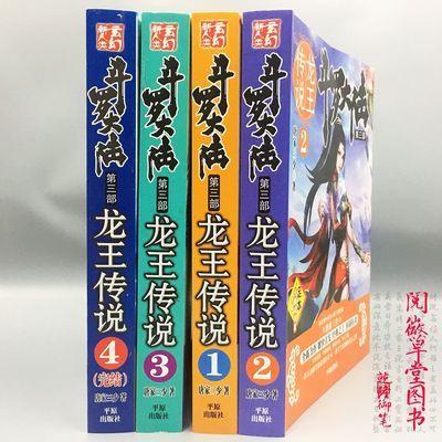 斗罗大陆第三部龙王传说全套全集4本完结无删减玄幻小说 唐家三少