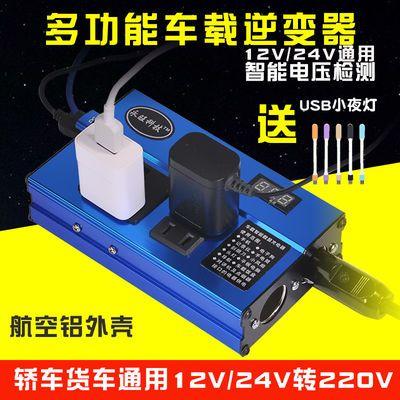 【新款】12v24v转220v交流电车载逆变器变压器多功能汽车插座手机