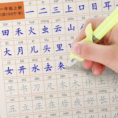 小学生1-2-3-4-5-6年级楷书凹槽练字帖儿童硬笔书法练字本写字本