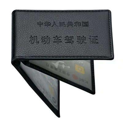 驾驶证皮套女体包机动车行驶证件包男多功能薄卡包个性驾照套