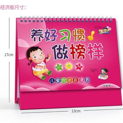 【全年版】儿童成长自律表幼儿园学生宝宝小红花奖励贴纸贴画表扬【3月14日发完】