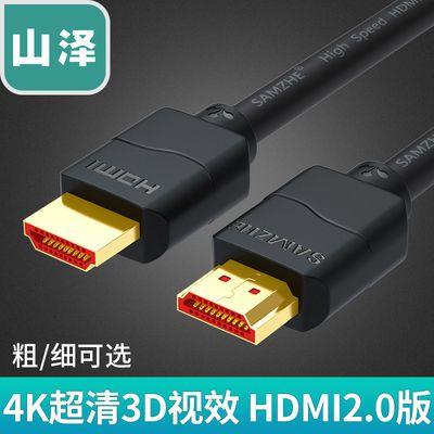 山泽hdmi高清线4k数据线2.0 电脑电视显示器信号机顶盒连接延长线