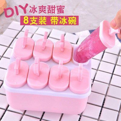 【买一送一】DIY自制雪糕模具套装家用冰棒模具冰棍冰糕冰格磨具