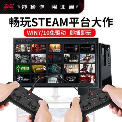 【新款】北通蝙蝠D2有线电脑电视游戏手柄 steam游戏NBA实况足玩F