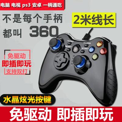 【新款】游戏手柄电脑usb双人pc360有线安卓手机ps3火影steam电视