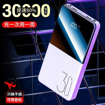 快充 大容量30000毫安 充电宝 移动电源 安卓苹果所有手机都通用
