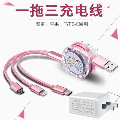 伸缩数据线一拖三合一type-c手机充电线通用多功能2.1A充电器头