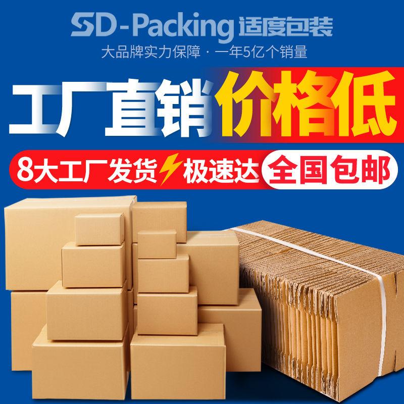 适度包装快递纸箱邮政纸箱加厚特硬电商发货打包箱子工厂批发包邮