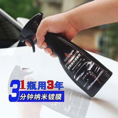 【新款】汽车镀膜剂白车专用纳米喷雾新款白色车漆修复神器镀晶液