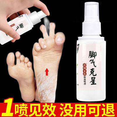 脚气喷剂止痒脱皮水泡烂脚臭克星脚裂膏脚后跟干裂脚臭马油脚气膏