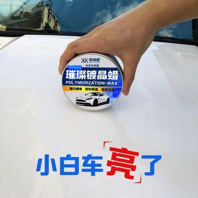 【新款】汽车蜡白色车专用保养护蜡新车腊去污上光镀膜珍珠白打蜡