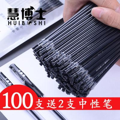 慧博士大容量袋装中性笔芯黑色全针管子弹头0.5/0.38/0.35mm批发