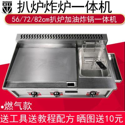 手抓饼机器燃气扒炉炸炉一体机油炸锅单缸商用铁板烧设备烤冷面机