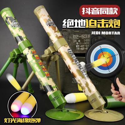 抖音同款迫击炮玩具意大利炮儿童玩具迫击炮可发射60大炮军事模型