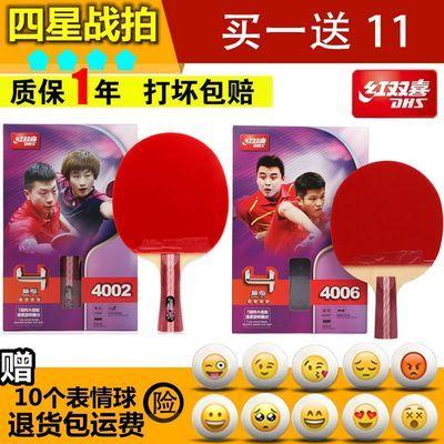 红双喜乒乓球拍四星 横拍直拍1只2只装单拍学生乒乓拍 六星狂飚王