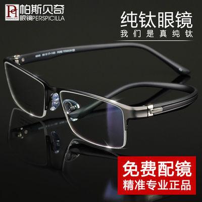 近视眼镜男纯钛半框超轻商务眼镜架变色防蓝光辐射眼睛框女配眼镜