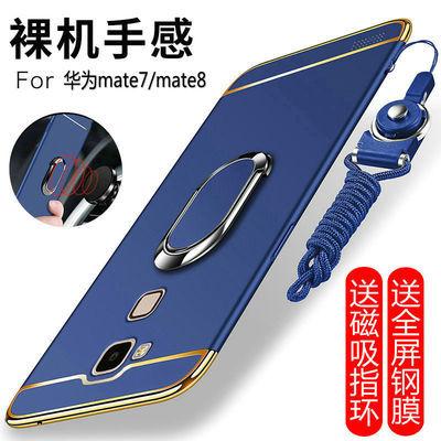 华为mate8手机壳mate7磨砂硬壳mt7-al00 nxt-cl10超薄全包保护套