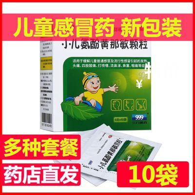 三九 999小儿氨酚黄那敏颗粒 10袋 感冒鼻塞发热头痛流涕咽痛药品