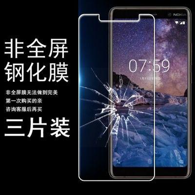nokia诺基亚7 Plus贴膜TA 1062手机保护玻璃非全屏半屏覆盖钢化膜