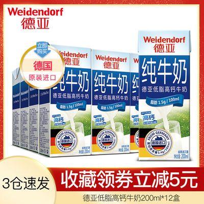 德亚德国原装进口低脂高钙纯牛奶200ml*12盒整箱装德国进口