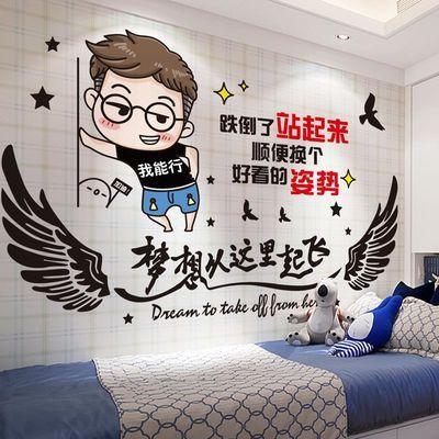 海报纸墙贴励志标语墙贴纸墙纸自粘宿舍壁纸房间装饰墙壁卧室贴画