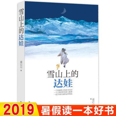 正版新书 雪山上的达娃 2019 暑假读一本好书推荐 明天出版社