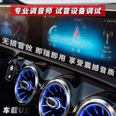【新款】汽车载u盘高音质车用抖音歌曲网络最新音乐优盘无损车载