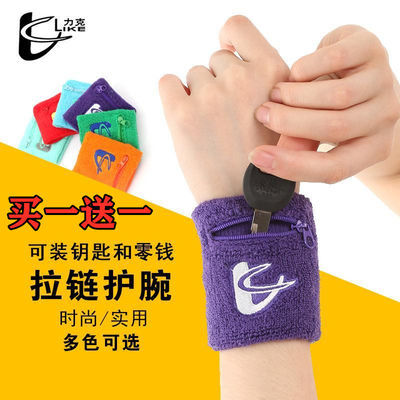 零钱包拉链护腕男女放钥匙开口护具篮球运动力克棉质防护擦汗吸汗