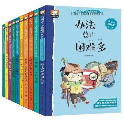 小屁孩成长记第三辑全10册注音版儿童文学课外读物青少年励志书籍