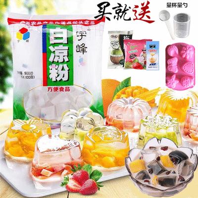 宇峰白凉粉儿童 白凉粉食用果冻家用冰粉自制甜品透明果冻粉