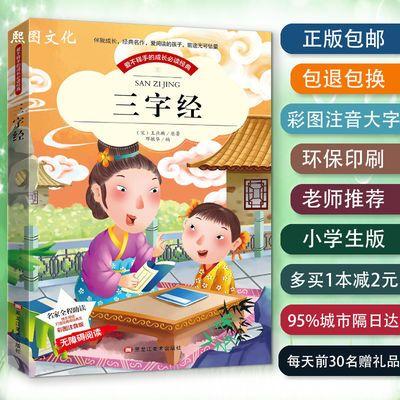 三字经书幼儿注音版完整版早教小学生一二三年级千字文弟子规彩图
