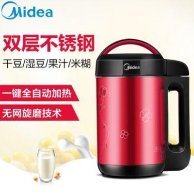 Midea/美的双层不锈钢豆浆机1.2L多功能家用迷你全自动免滤