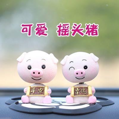 汽车摆件摇头猪车内装饰摆件弹簧装饰品车载香水用品小猪可爱一对