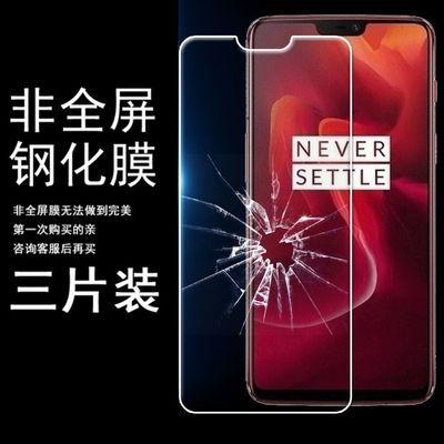 一加6贴膜1+6高清手机保护玻璃非全屏one6 plus 6半屏覆盖钢化膜
