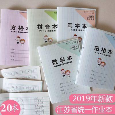 包邮幼儿园1-2年级小学生作业本田格本写字本数学本方格本拼音本
