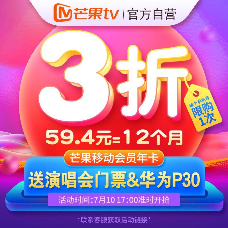芒果TV会员 12个月 ¥59.4