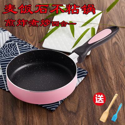 麦饭石煎锅炒锅不粘锅多功能炒菜煎蛋牛排电磁炉燃气灶通用平底锅