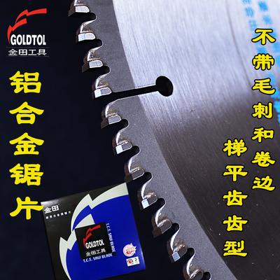 91001/金田铝合金锯片专业级10寸铝型材铝材专用切割片4寸6寸7寸9寸12寸